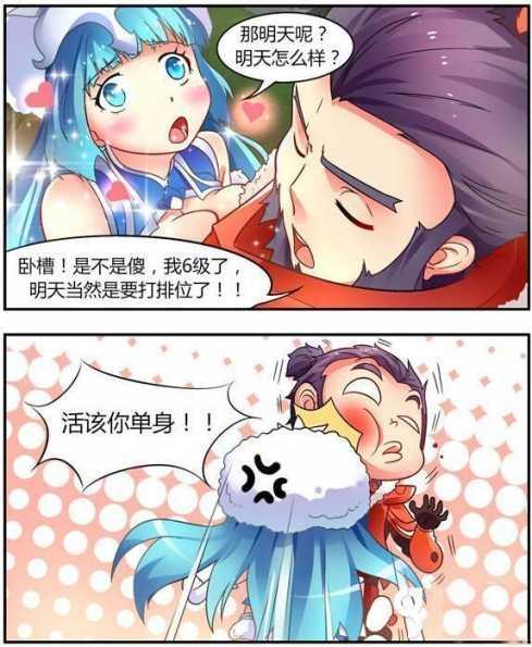 王者荣耀搞笑漫画,小乔若是胸大非要嫁曹操!